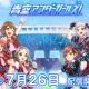 スクエニ、『青空アンダーガールズ!』のリリース日を7月26日に決定!