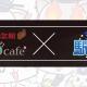 モバイルファクトリー、『駅奪取』と『駅奪取 PLUS』で葛飾柴又寅さん記念館とのコラボイベントを18日より開催!