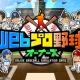 ノヴェルアプローチ、野球運営SLG『Webプロ野球オーナーズ』をYahoo!Mobageでリリース! 選手や監督は実名で登場