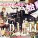 ポニーキャニオン、人気音楽ゲーム『DEEMO』の公式コミカライズ「DEEMO -Prelude-」を「月刊コミックZERO-SUM」にて連載開始