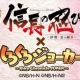 ブシロード、『しろくろジョーカー』でTVアニメ「信長の忍び」との第2弾コラボを開催