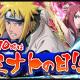 ファンプレックス、『NARUTO -ナルト- 忍コレクション 疾風乱舞』で3月7日10時(ミナトの日)記念CP開催! ガチャにミナト&クシナ登場!