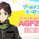 スクエニ、『ワールドエンドヒーローズ』が「AGF2018」に出展決定! 8月4日からは「アニメイト池袋本店ビジョン」でPV放映を開始