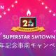 ポノス、音楽ゲーム『SUPERSTAR SMTOWN』で2周年を目前に控えた記念イベント「SUPERSTAR SMTOWN2周年事前キャンペーン」を開始!