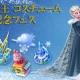 ガンホー、『ディズニー マジックキングダムズ』にて「アナと雪の女王」新コスチュームが登場! 記念フェスも開催