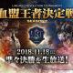 Netmarble、『リネージュ2 レボリューション』血盟王者決定戦(準決勝)をYouTube Liveで生配信 11月18日に最強血盟ベスト4が決定