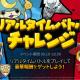Netmarbleとレベルファイブ、『妖怪ウォッチ メダルウォーズ』で「リアルタイムバトルチャレンジ」を開催!