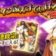 TSUTAYA、『戦国の神刃姫X』でハロウィンイベント「登場!~妖艶な魔女~」を開催 期間限定「URハロウィン武将出現!BOX召喚」実施中