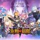 Long Cheng Network、アクションRPG『永恆冒險(グランドチェイス)』を台湾・香港・マカオでリリース…台湾売上ランキングではTOP20入り