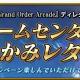 「Fate/Grand Order Arcadeディレクター ゲームセンターいかみレター」第3回が公開…9月27日ファンミ開催や30万人キャンペーン一部恒常化&延長など