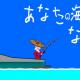 個人開発者のぶよ氏、放置型釣りゲームアプリ『あなたの海になりたい』をGoogle Playでリリース