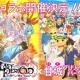 Happy Elementsカカリアスタジオ、『ラストピリオド 』が人気TVアニメ「甘城ブリリアントパーク」とのコラボを4月15日より開始!