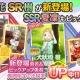 オルトプラス、『結城友奈は勇者である 花結いのきらめき』で新登場のSSR雪花とSR樹、SSR夏凜をピックアップするガチャを開始!