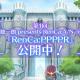 ビーグリーとオルトプラス、『RenCa:A/N』のスーパーバイザー・保志総一朗が送る公式WEBラジオの第1回を公開