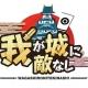NHN PlayArt、城攻め戦略バトルゲーム『我が城に敵なし』を今夏配信予定。グランディング社との共同開発