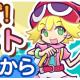 セガゲームス、『ぷよぷよ!!タッチ』で激むずイベント第2弾「アミティ大活躍」を開催 すべてのステージをクリアして様々なアイテムをゲット!