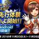 Eyedentity Games Japan、3DアクションRPG『ドラゴンネストM』特別先行体験を両OSで開始!