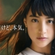 バンナムとLINE、山本美月さん出演の『LINE:ガンダム ウォーズ』のTVCM「ミヅキ、いきまーす」篇/「軟弱者」篇を12月24日から全国で放映開始