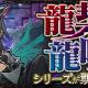ガンホー、『パズル&ドラゴンズ』で「龍契士&龍喚士」イベントを復刻開催 「シルバーウィークスペシャル!!」も