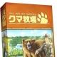 ホビージャパン、自分だけのクマの動物園を作り上げるパズルチックなタイル配置ゲーム「クマ牧場」日本語版を11月下旬に発売