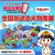 楽天市場、『桃太郎電鉄』最新作とのコラボ企画「桃鉄×楽天 全国を巡る大物産展」を実施
