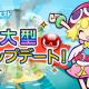 セガゲームス、『ぷよぷよ!!クエスト』大型アップデートで登場の新レアリティ「★7」にへんしん可能となるキャラクターを発表