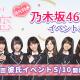allfuz、乃木坂46公式ゲームアプリ『乃木恋』で「乃木恋1周年記念・第5回 彼氏イベント」を5月10日より開催!