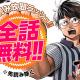 Cygames、漫画サービス「サイコミ」で全話無料キャンペーン『秋の読み放題ラッシュ!!』を開始!