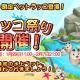 SNK、『恋する胸キュン牧場』で新ペット「ラッコ」が登場するイベント「ラッコ祭り」を開催
