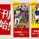 小学館とサイバード、『名探偵コナン公式アプリ』で「名探偵コナン」「名探偵コナン 犯人の犯沢さん」「名探偵コナン ゼロの日常」の最新刊3冊の電子版を配信!