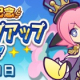 セガ、『ぷよぷよ!!クエスト』で回数限定の「ぷよクエ8周年記念 フルパワーステップアップ10連ガチャ」を開催!