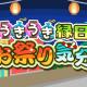 ドリコム、『ちょこっとファーム』でイベント「うきうき縁日お祭り気分」を開催!