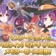 Cygames、『プリンセスコネクト!Re:Dive』のマスターショップ更新 シノブとミサキのメモリーピースなどを追加!!