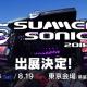Cygames、「SUMMER SONIC 2018」東京公演に『ドラガリアロスト』のブース出展 特製パッケージのミネラルウォーターなどを提供へ