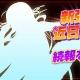 HONEY∞PARADE GAMES、『シノビマスター 閃乱カグラ NEW LINK』で本日メンテナンス後より新強襲イベント「マスターズ強襲」の開催を予定