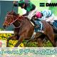 競走馬ファンド「DMMバヌーシー」の所属馬「ラヴズオンリーユー」が香港・クイーンエリザベス2世カップ勝利で初の海外GI制覇