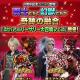 スクエニ、『FFBE』で「4thアニバーサリー大召喚フェス」を開催! 召喚フェス特別ユニット「炎獄レイン」「竜姫フィーナ」等が登場