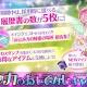 DMM GAMES、『かんぱに☆ガールズ』でイベント「ルカのおもてなしキャンペーン」の開催を含むアップデートを実施