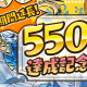 ガンホー、『パズドラ』5500万ダウンロード達成記念イベントで特別イベントを追加! 一部イベントの延長も!