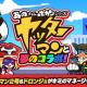 カヤック、『ぼくらの甲子園!ポケット』でアニメ『タイムボカンシリーズ ヤッターマン』とのコラボイベント「ヤッターマン!チーム対抗戦」を開催!
