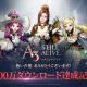 ネットマーブル、新作『A3: STILL ALIVE スティルアライブ』がリリース初週で100万DLを達成!