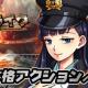 JoyTea Games、『戦艦ストライク』で8月5日に激アツなオフ会を開催 本日より事前登録を開始
