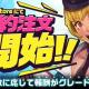 カヤック、最新作『東京プリズン』のApp Storeでの予約注文を開始! 正式リリースは7月26日の予定