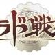 ネクソン、2017年内に日本で配信開始予定の『3Dアラド戦記モバイル(仮称)』の動画を初公開
