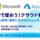 C&Rとマイクロソフト、「ゲーム開発で使おう!クラウド初めの一歩 ~ゲーム開発/運営におけるAzureの使い方~」を7月31日に開催!