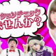アソビズム、『ガンビット』の特別生放送をゲーム実況バラエティチャンネル「ゴー☆ジャス動画」にて実施
