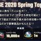 CyberZ、「RAGE Shadowverse 2020 Spring」予選大会のエントリーを開始 年齢制限が引き下げ&定員1万となり過去最大規模に