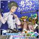 ユナイテッド、『東京コンセプション』でホワイトデーイベントを開催! 3体の新妖怪ユニットが登場