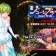 インフィニブレイン、『対魔忍RPG』で期間限定イベント「ジューンブライド・アゲイン」を開催中