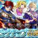 任天堂、『ファイアーエムブレム ヒーローズ』で「絆英雄戦 ~クレイン&クラリーネ~」とピックアップ召喚イベントを開催!